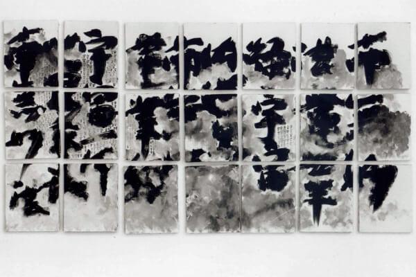 Studio Stefania Miscetti | Exhibitions / Projects | Yoko Ono - A piece of sky