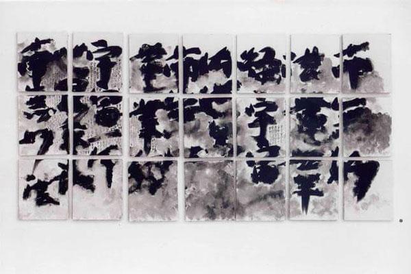 Yoko Ono, A piece of sky, 1993, exhibition view